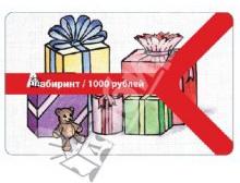 сертификат интернет магазина Лабиринт на сумму 1000 р